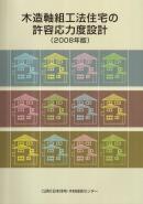 木造軸組工法住宅の許容応力度設計(2008年版) 日本住宅・木材技術センター
