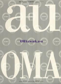 建築と都市 2000年5月号臨時増刊:レム・コールハース OMA@work.a+u