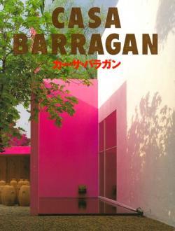 カーサ・バラガン CASA BARRAGAN 齋藤裕 Yutaka Saito
