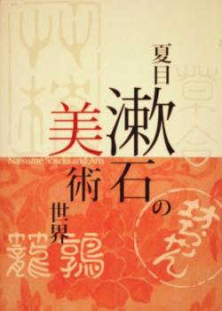夏目漱石の美術世界 Natsume Soseki and Arts