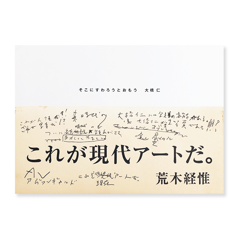 Surrendered Myself to the Chair of Life by JIN OHASHI