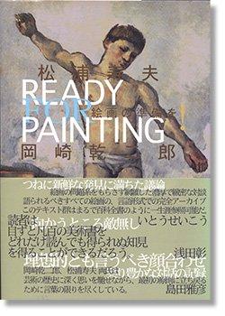 絵画の準備を! READY FOR PAINTING 松浦寿夫 岡崎乾二郎