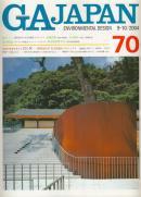 GA JAPAN 70 2004年9-10月号
