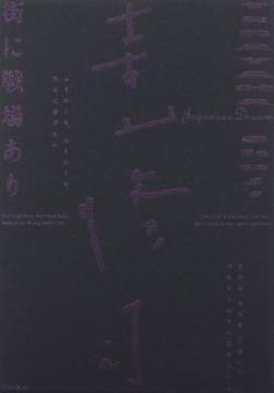 街に戦場あり Japanese Dream 寺山修司 Terayama Shuji 復刻英訳版