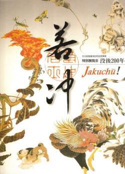 若冲 特別展覧会 没後200年 Jakuchu 京都国立博物館