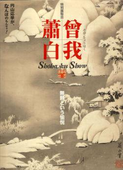 曾我蕭白 無頼という愉悦 特別展覧会 Shohaku Show 京都国立博物館