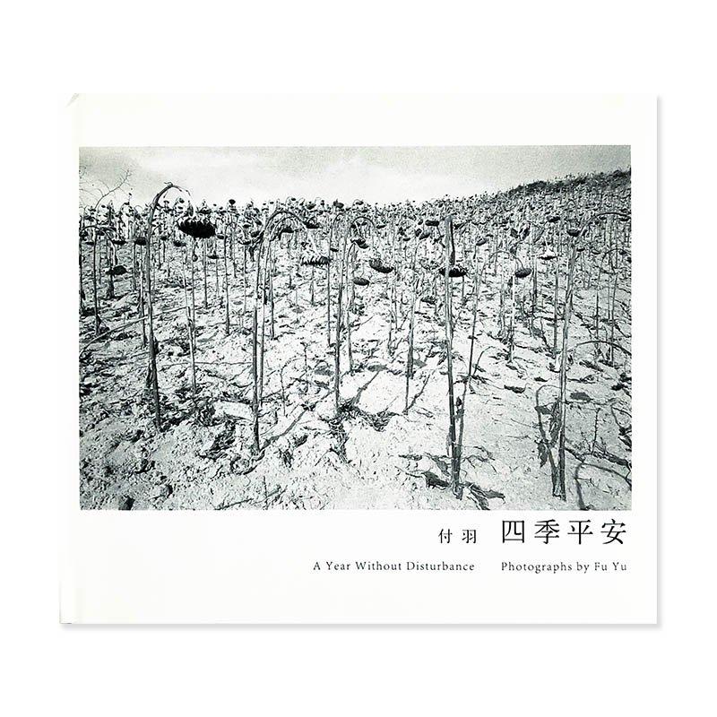 四季平安 付羽 写真集 A Year Without Disturbance Photographs by Fu Yu 署名本 signed