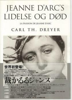 裁かるるジャンヌ DVD デンマーク語字幕オリジナル版 カール・テオドア・ドライヤー
