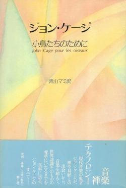 小鳥たちのために ジョン・ケージ John Cage pour les oiseaux