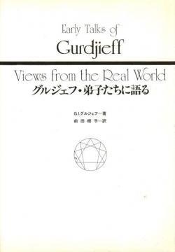 グルジェフ・弟子たちに語る ゲオルギイ・グルジエフ Early Talk of Gurdjieff