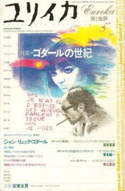 ユリイカ 詩と批評 Eureka 2002年5月号 特集 ゴダールの世紀