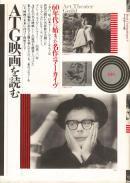 ATG映画を読む 60年代に始まった名作のアーカイヴ 佐藤忠男 編