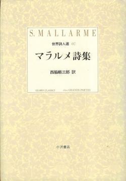 マラルメ詩集 世界詩人選 07 ステファヌ・マラルメ 西脇順三郎 訳