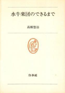 水牛楽団のできるまで 高橋悠治 Takahashi Yuji 白水叢書 60