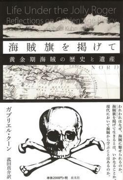 海賊旗を掲げて 黄金期海賊の歴史と遺産 ガブリエル・クーン 菰田真介 訳