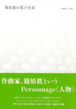篠原眞の電子音楽 川崎弘二 編著 Shinohara Makoto