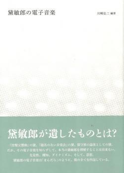 黛敏郎の電子音楽 川崎弘二 編著 Mayuzumi Toshiro