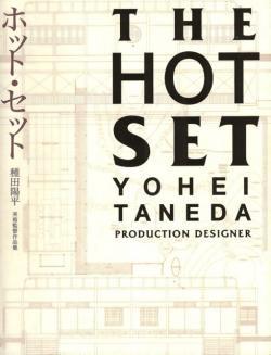 ホット・セット 種田陽平 美術監督作品集 THE HOT SET Yohei Taneda
