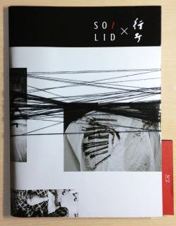 SOLID ZINE Issue 2 行者 Invisible 秋茜(Glory Chiu) & 杰乎(Jeff Huang)編
