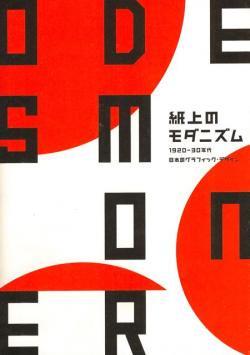 紙上のモダニズム 1920-30年代日本のグラフィック・デザイン Modernism on Paper