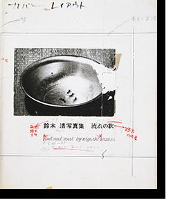 Soul and Soul 1969-1999 Second Edition KIYOSHI SUZUKI 流れの歌 1969-1999 鈴木清