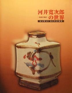 河井寛次郎の世界 熱情の陶匠 KAWAI KANJIRO