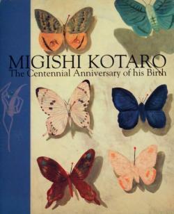 三岸好太郎展 生誕100年記念 MIGISHI KOTARO