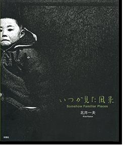 いつか見た風景 北井一夫 SOMEHOW FAMILIAR PLACES Kitai Kazuo 署名本 signed