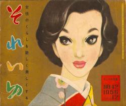 それいゆ 1956年12月号 No.42 おしゃれ特集 中原淳一 Junichi Nakahara