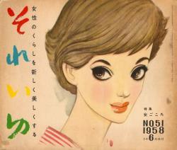 それいゆ 1958年6月号 No.51 特集 女ごころ 中原淳一 Junichi Nakahara
