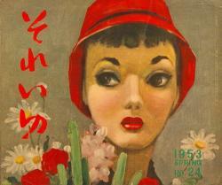 それいゆ 1953年2月号 SPRING No.24 美しさの発見 中原淳一 Junichi Nakahara