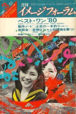 月刊イメージフォーラム 1981年3月号 vol.2 no.5 ベスト・ワン'80 かわなかのぶひろ