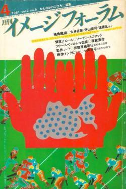 月刊イメージフォーラム 1981年4月号 vol.2 no.6 映像魔術 かわなかのぶひろ
