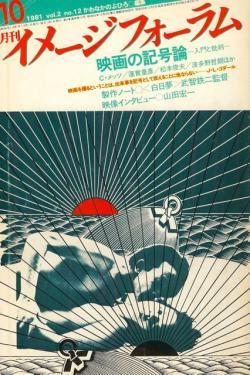 月刊イメージフォーラム 1981年10月号 vol.2 no.12 映画の記号論 かわなかのぶひろ