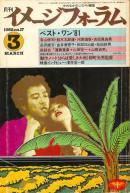 月刊イメージフォーラム 1982年3月号 no.17 ベスト・ワン'81 かわなかのぶひろ