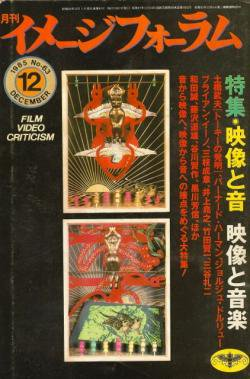 月刊イメージフォーラム 1985年12月号 no.63 特集 映像と音 映像と音楽