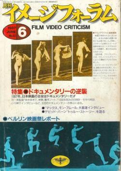 月刊イメージフォーラム 1987年6月号 no.83 特集 ドキュメンタリーの逆襲