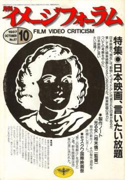 月刊イメージフォーラム 1987年10月号 no.87 特集 日本映画、言いたい放題