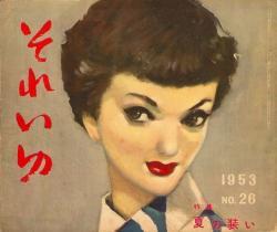 それいゆ 1953年 夏の装い特集号 No.26 中原淳一 Junichi Nakahara