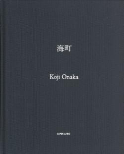 海町 尾仲浩二 Umimachi  Koji Onaka 署名本 プリント付き限定版 signed & print