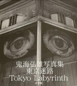 東京迷路 鬼海弘雄 TOKYO LABYRINTH Hiroh Kikai 署名本 signed