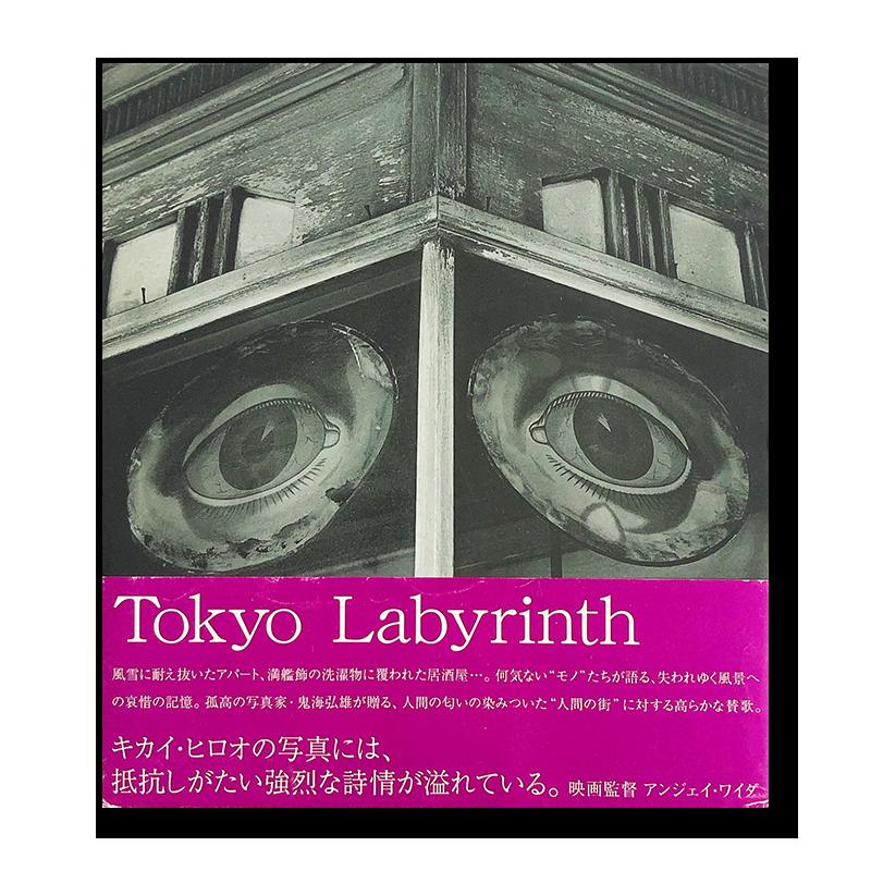 Hiroh Kikai: TOKYO LABYRINTH