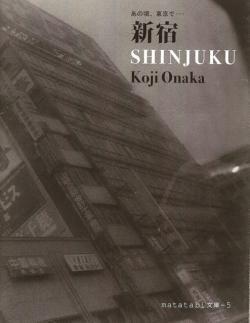 新宿 あの頃、東京で SHINJUKU matatabi 写真文庫5 Koji Onaka 尾仲浩二