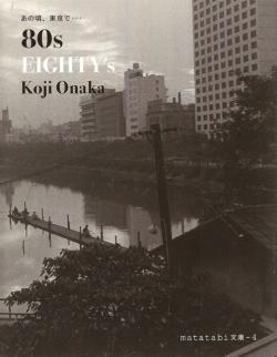 80s EIGHTY's あの頃、東京で matatabi 写真文庫4 Koji Onaka 尾仲浩二