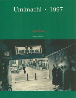 Umimachi 1997 Matatabi Library Koji Onaka 尾仲浩二 署名本 signed