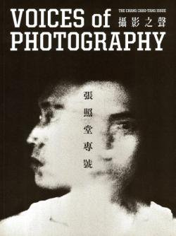 VOICES OF PHOTOGRAPHY 撮影之聲 ISSUE 10 張照堂専号 The Chang Chao-Tang Issue