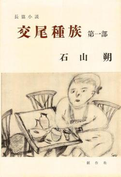 長篇小説 交尾種族 第一部 石山朔 Saku Ishiyama