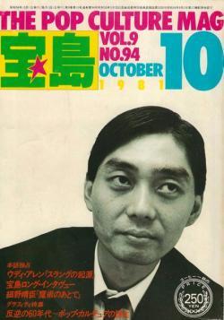 宝島 THE POP CULTURE MAG 1981年10月号 vol.9 No.94 細野晴臣 他