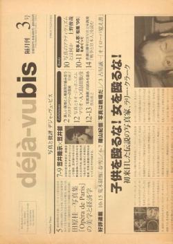 deja-vu bis No.3 写真と批評 デジャ=ヴュ・ビス 1996年第3号