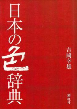 日本の色辞典 吉岡幸雄